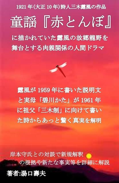 赤とんぼ表紙.jpg
